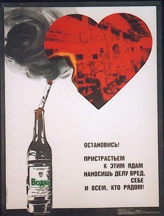 Вреде алкоголя плакат
