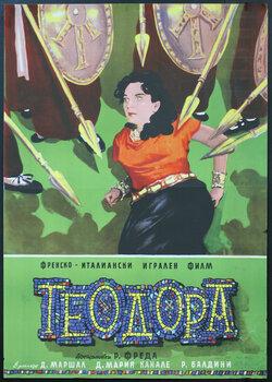 No. 1896 - Теодора (Teodora, imperatrice di Bisanzio)